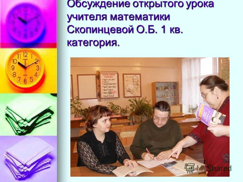 Обсуждение открытого урока учителя математики Скопинцевой О.Б. 1 кв. категория.