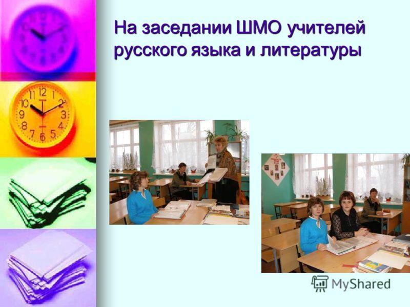 На заседании ШМО учителей русского языка и литературы