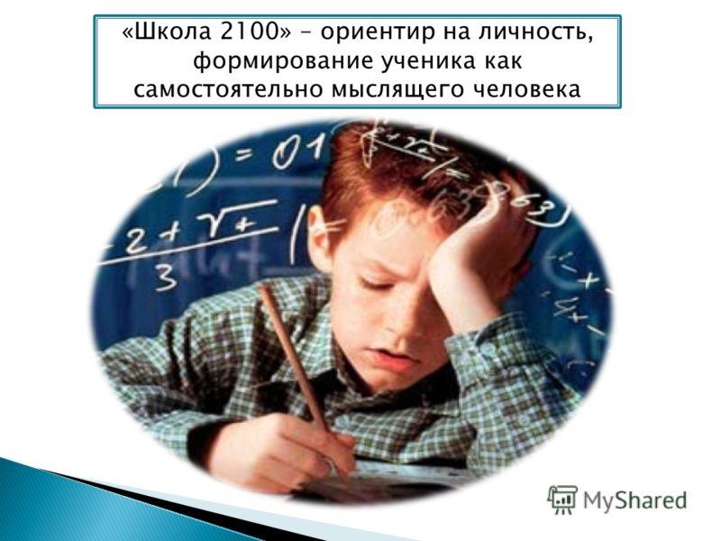 «Школа 2100» – ориентир на личность, формирование ученика как самостоятельно мыслящего человека