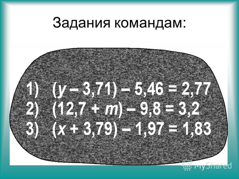 Если их правильно решить, то камень повернется и освободит дорогу. Помогите Ивану-царевичу!!!