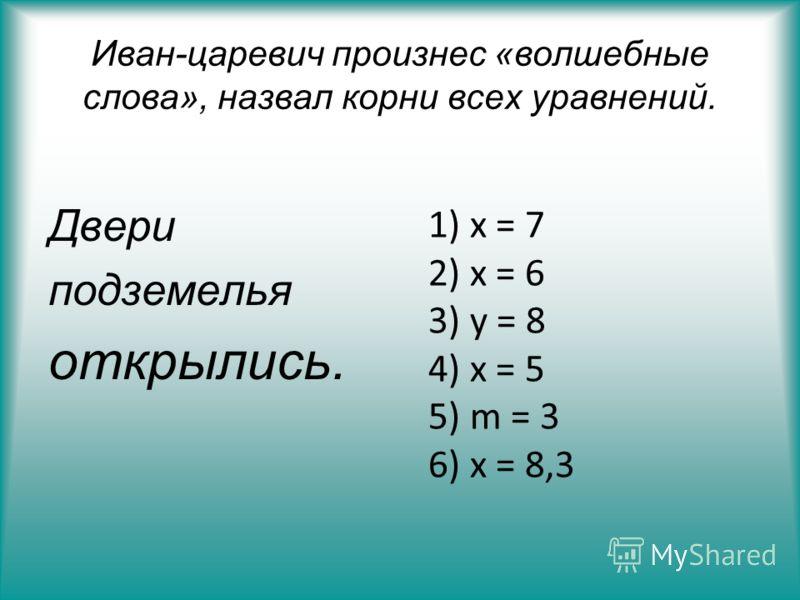 Помогите Ивану-царевичу открыть все замки. 1) 35 : х – 1,2 = 3,8 2) (2,8 + х) + 3,7 = 12,5 3) у : 2 + 3,7 = 7,7 4) (5,6 – х) + 3,8 = 4,4 5) 12 : m – 0,2 = 3,8 6) (х – 5,4) + 2,3 = 5,2