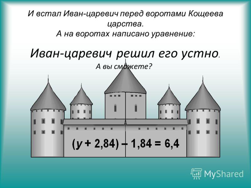 Иван-царевич произнес «волшебные слова», назвал корни всех уравнений. Двери подземелья открылись. 1) х = 7 2) х = 6 3) у = 8 4) х = 5 5) m = 3 6) х = 8,3