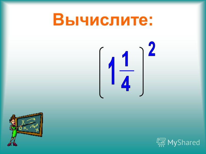Найдите произведение чисел: и