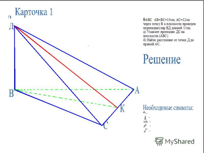ЗАДАЧА Наклонная АМ, проведённая из точки АК к данной плоскости равна d. Чему равна проекция этой наклонной на плоскость, если угол между прямой АМ и плоскостью α равен 30°.