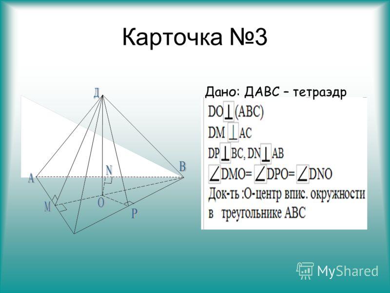 а)Доказать: (SA,(ABC))= (SC,(ABC))= (SD;(ABC)).б)найти (SA;ABC) Карточка 2