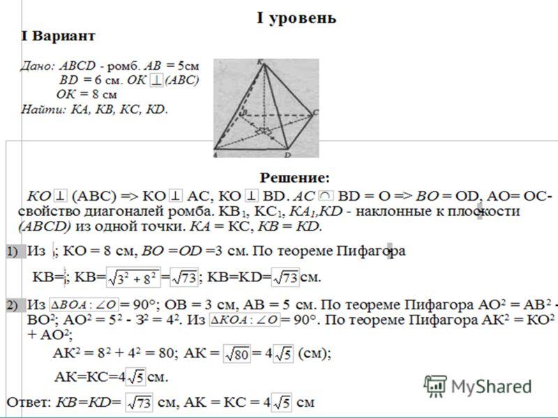 Самостоятельная работа. I уровень I вариант: Длины сторон прямоугольника равны 8см и 6см. Через точку О пресечения его диагоналей проведена прямая ОК, перпендикулярная его плоскости. Найти расстояние от точки К до вершин прямоугольника, если ОК=12см.