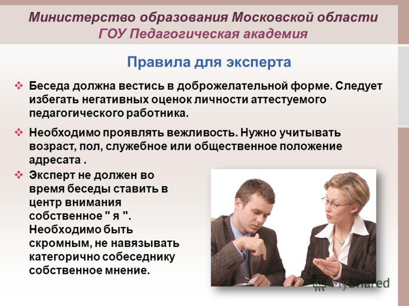 Правила для эксперта Эксперт не должен во время беседы ставить в центр внимания собственное