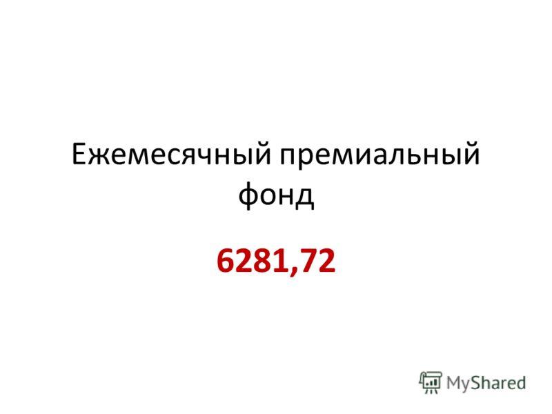 Ежемесячный премиальный фонд 6281,72