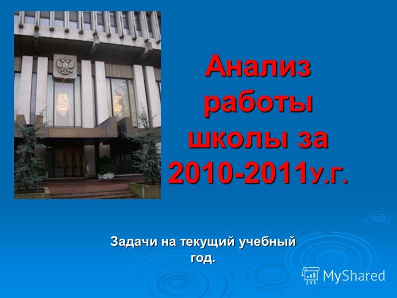 Анализ работы школы за 2010-2011 У.Г. Задачи на текущий учебный год.
