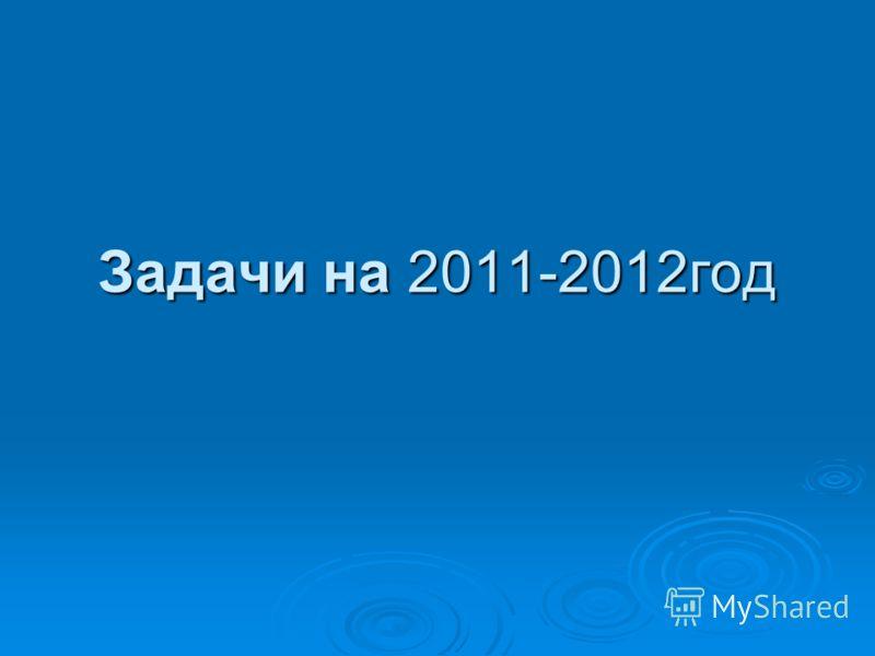 Задачи на 2011-2012год