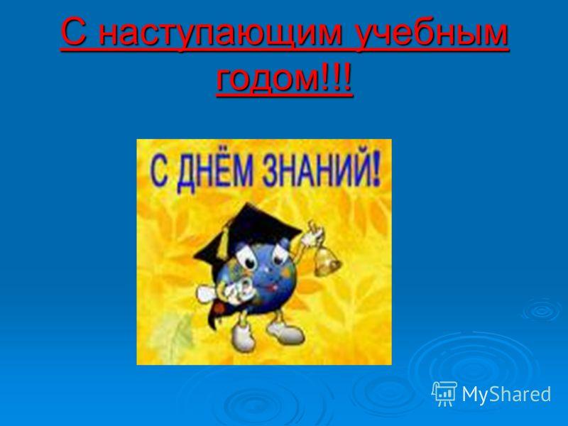 С наступающим учебным годом!!!