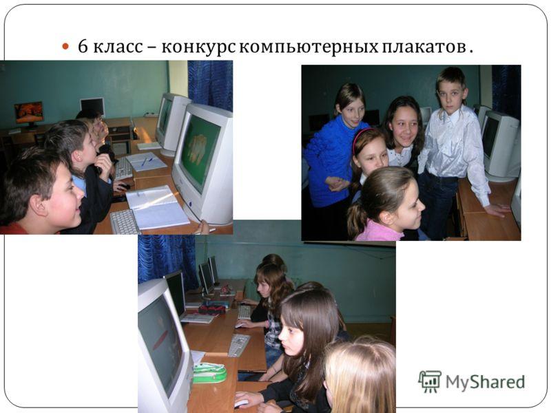 6 класс – конкурс компьютерных плакатов.