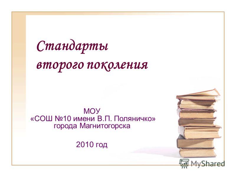 Стандарты второго поколения МОУ «СОШ 10 имени В.П. Поляничко» города Магнитогорска 2010 год
