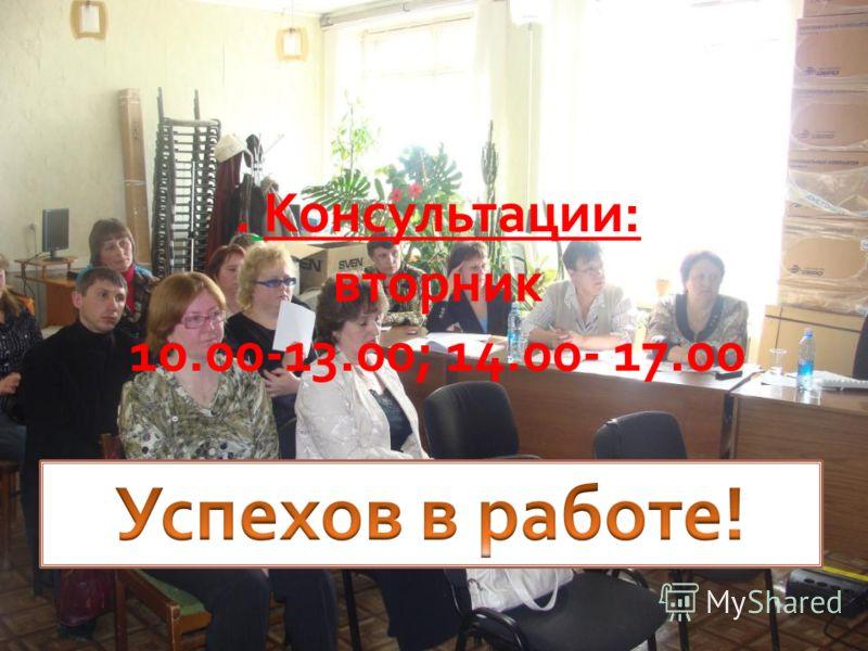. Консультации: вторник 10.00-13.00; 14.00- 17.00