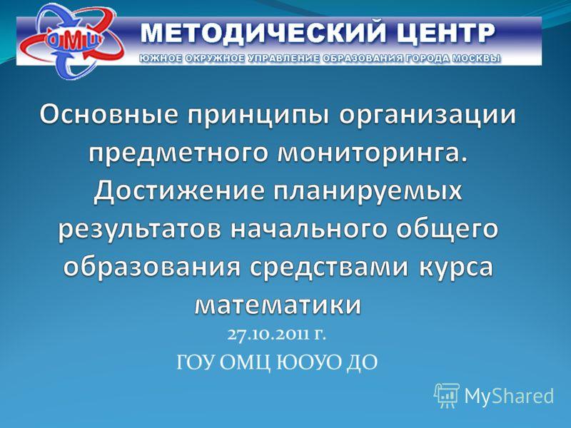 27.10.2011 г. ГОУ ОМЦ ЮОУО ДО