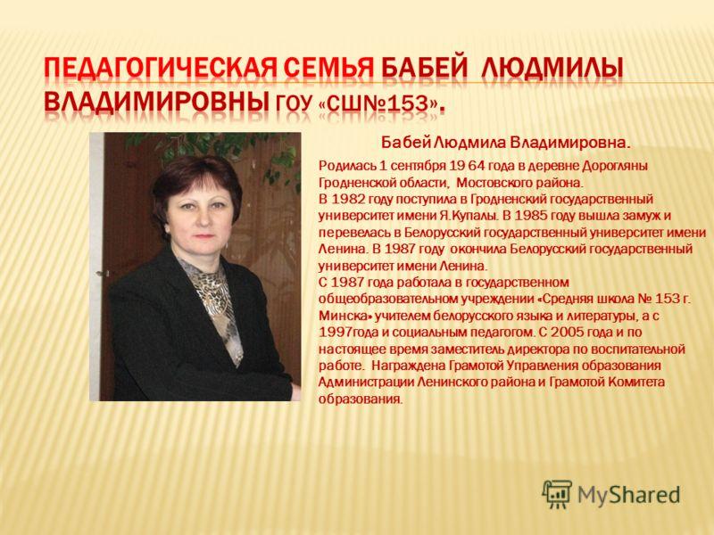 Аксиневич Николай Николаевич. Родился 20 апреля 1977года. В 1999 году окончил Белорусскую государственную академию физической культуры. С1999года по настоящее время работает учителем физической культуры в Государственном общеобразовательном учреждени