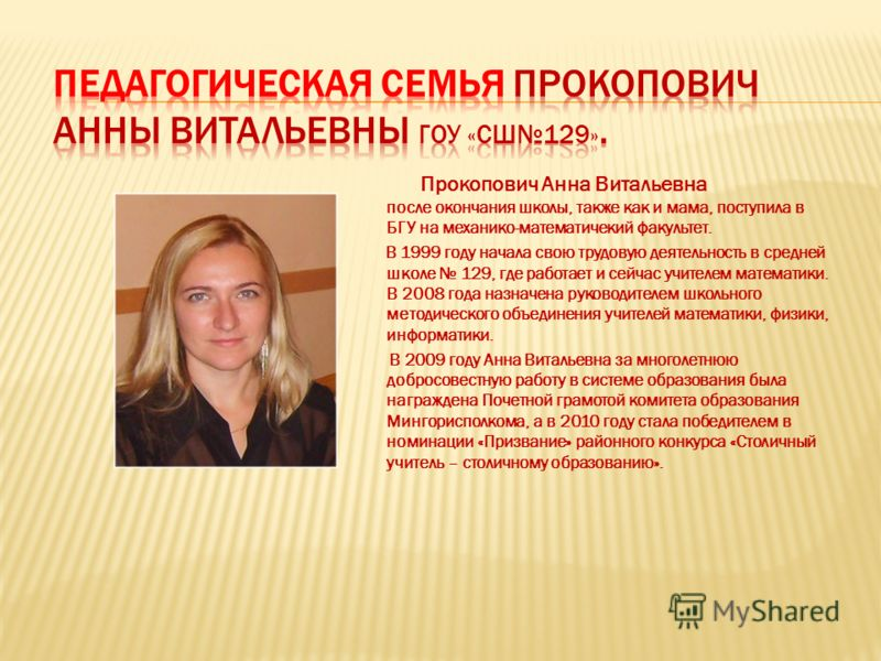 Черных Оксана Викторовна. В 1995 году окончила среднюю школу 153 г. Минска и поступила в БГПА на кафедру «Экономика и управление на транспорте», который окончила в 2000 году. С 2000 года и по настоящее время работает на кафедре «Экономика и управлени