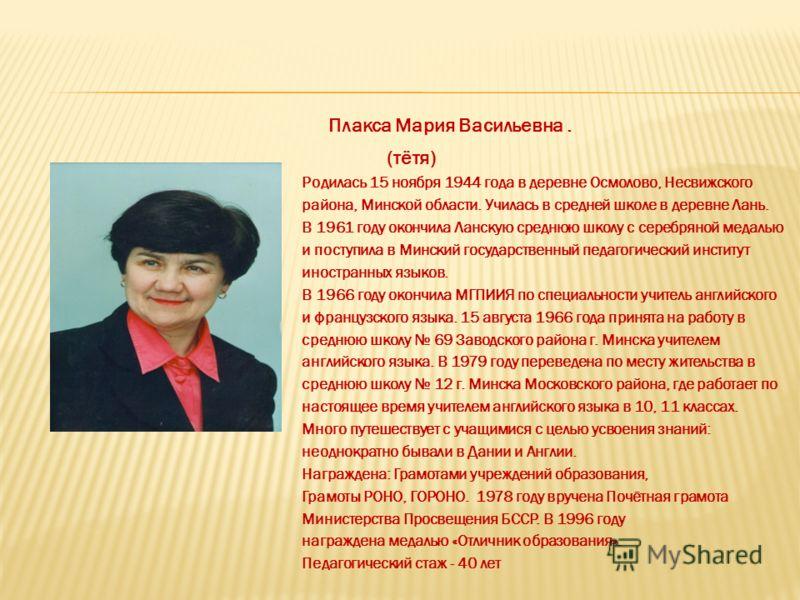 Сень Оксана Павловна (двоюродная сестра) Родилась 31 декабря 1978 года в городе Минске. В 1996 году окончила школу и поступила на подготовительное отделение БГПУ им. М. Танка. В 1997 поступила в БГПУ им. М. Танка на специальный факультет социальной п