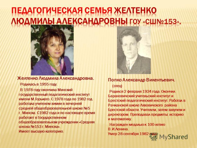 Архипова Светлана Александровна. Родилась 15 декабря 1962года. В 1982году окончила Минский финансово экономический техникум, а в 1990году окончила Белорусский государственный университет, факультет высшая история. С1990года и по настоящее время работ