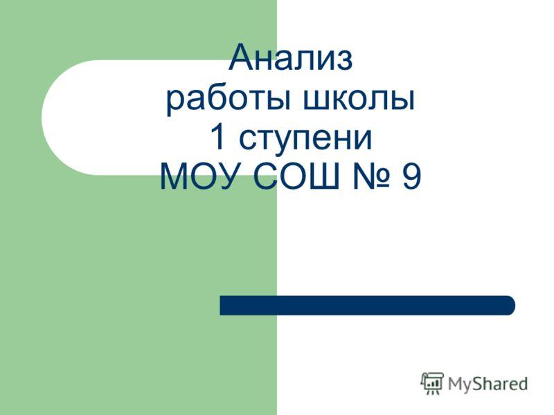 Анализ работы школы 1 ступени МОУ СОШ 9