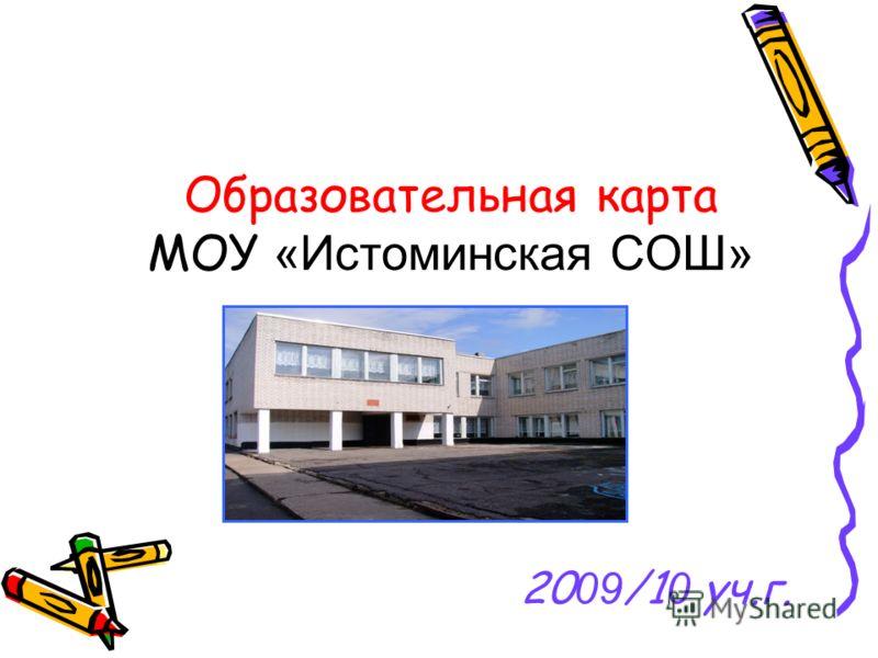 Образовательная карта МОУ «Истоминская СОШ» 20 09 /1 0 уч.г.