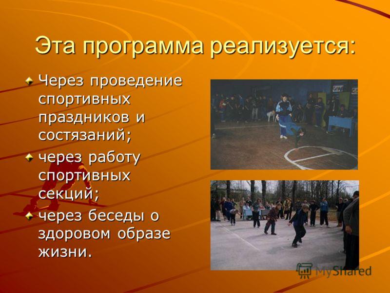 Программа «В здоровом теле здоровый дух» Программа способствует: Программа способствует: вовлечению детей в занятия спортом; вовлечению детей в занятия спортом; пропаганде здорового образа жизни пропаганде здорового образа жизни