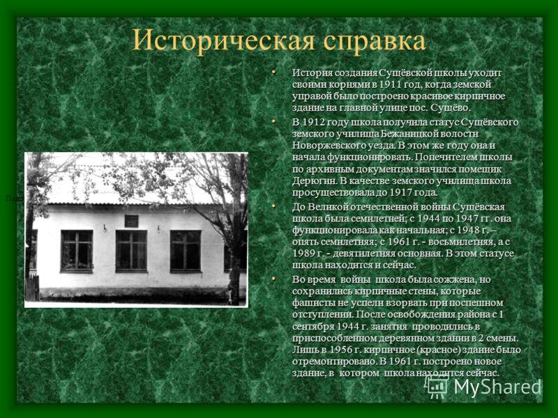 МОУ «Сущевская основная образовательная школа» Здравствуйте! Вас приветствует Сущевская основная школа