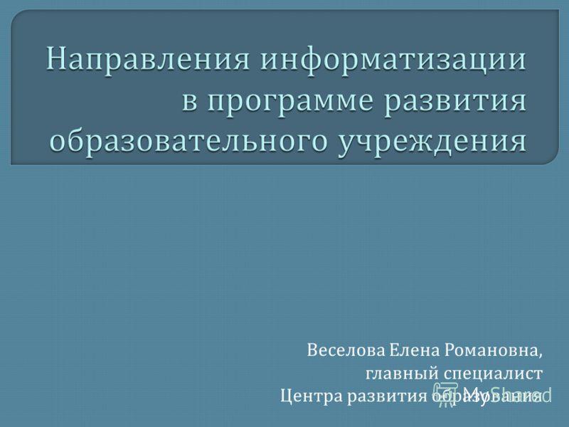 Веселова Елена Романовна, главный специалист Центра развития образования