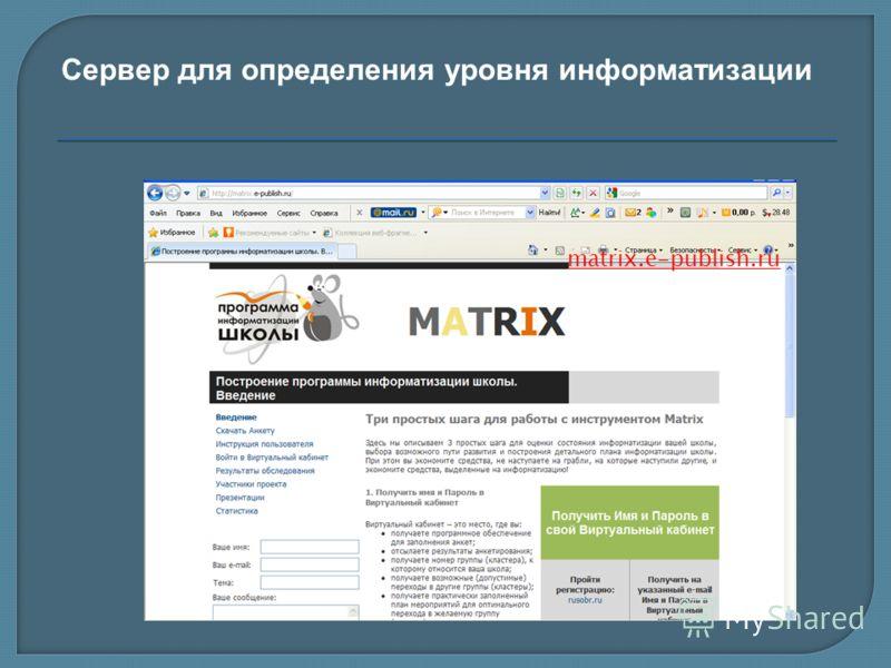 Сервер для определения уровня информатизации matrix.e-publish.ru
