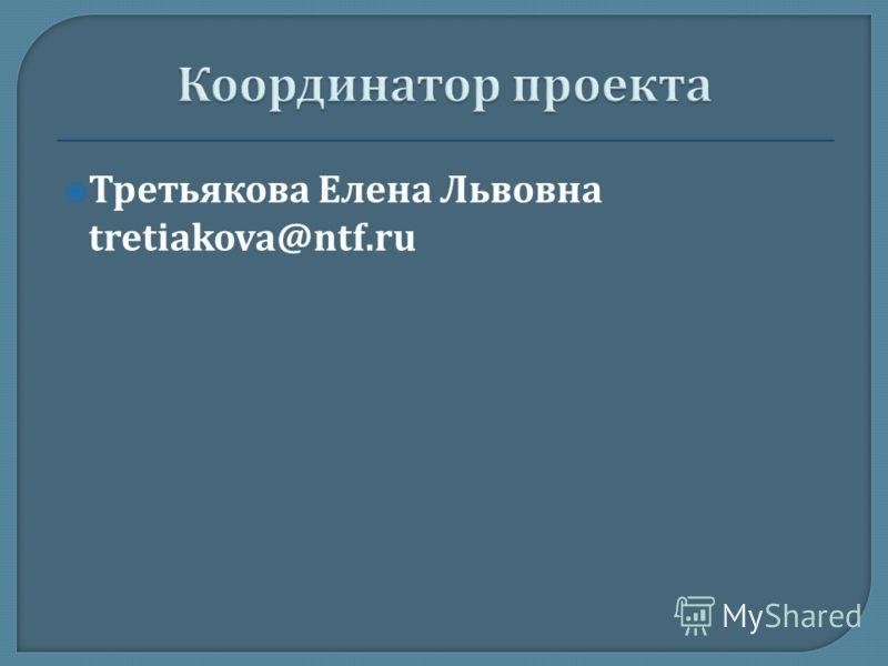 Третьякова Елена Львовна tretiakova@ntf.ru
