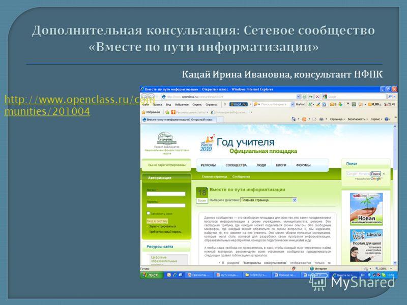 Кацай Ирина Ивановна, консультант НФПК http://www.openclass.ru/com munities/201004