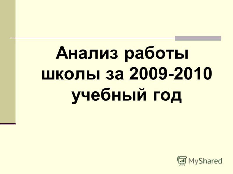 Анализ работы школы за 2009-2010 учебный год