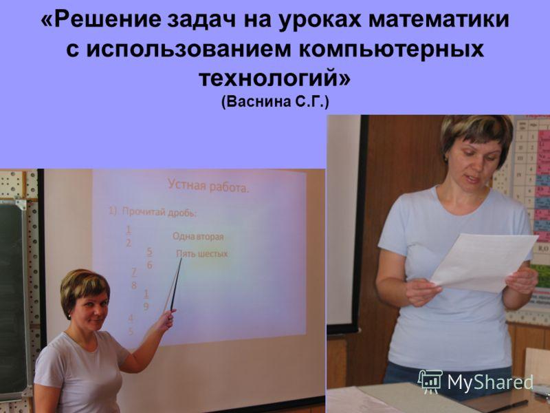 «Решение задач на уроках математики с использованием компьютерных технологий» (Васнина С.Г.)