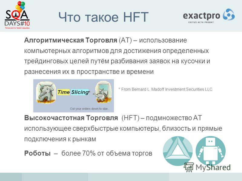 Что такое HFT Алгоритмическая Торговля (AT) – использование компьютерных алгоритмов для достижения определенных трейдинговых целей путём разбивания заявок на кусочки и разнесения их в пространстве и времени Высокочастотная Торговля (HFT) – подмножест
