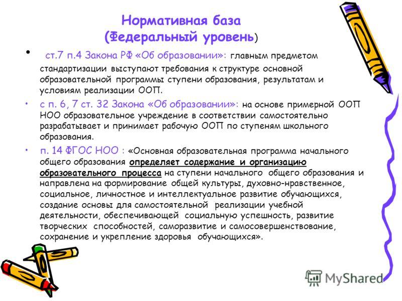 Нормативная база (Федеральный уровень ) ст.7 п.4 Закона РФ «Об образовании»: главным предметом стандартизации выступают требования к структуре основной образовательной программы ступени образования, результатам и условиям реализации ООП. с п. 6, 7 ст