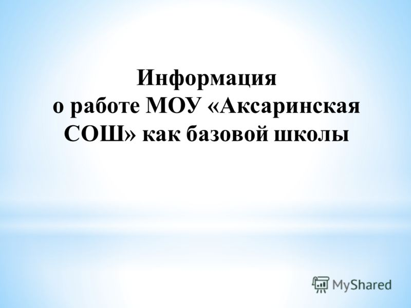 Информация о работе МОУ «Аксаринская СОШ» как базовой школы