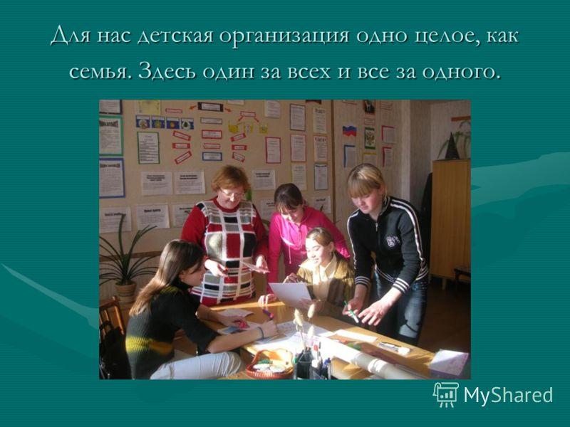 Для нас детская организация одно целое, как семья. Здесь один за всех и все за одного.
