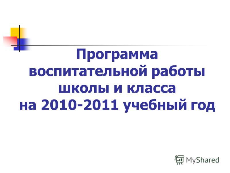 Программа воспитательной работы школы и класса на 2010-2011 учебный год