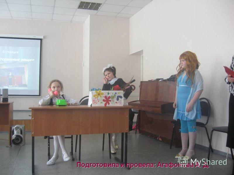 Подготовила и провела: Агафонова А. Д.