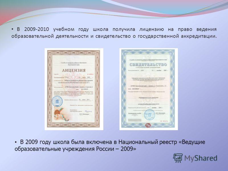В 2009-2010 учебном году школа получила лицензию на право ведения образовательной деятельности и свидетельство о государственной аккредитации. В 2009 году школа была включена в Национальный реестр «Ведущие образовательные учреждения России – 2009»