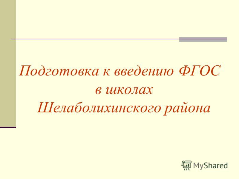 Подготовка к введению ФГОС в школах Шелаболихинского района