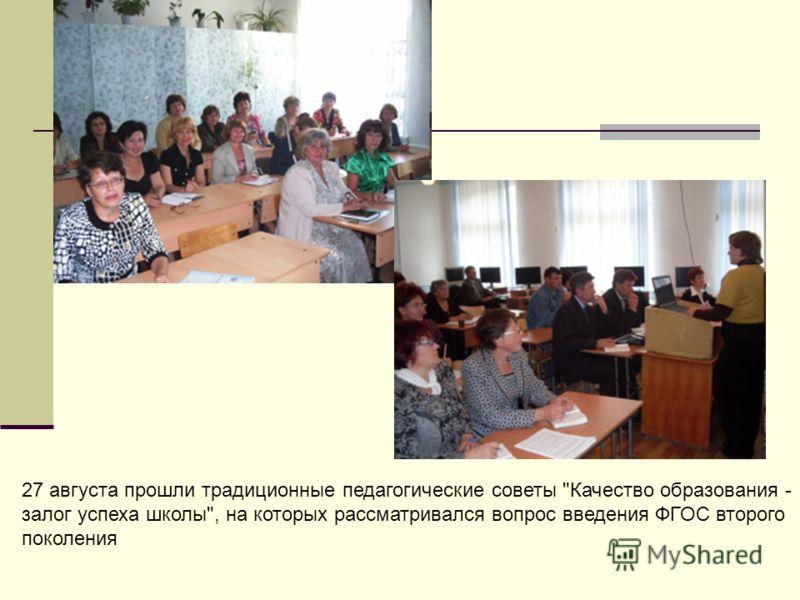 27 августа прошли традиционные педагогические советы Качество образования - залог успеха школы, на которых рассматривался вопрос введения ФГОС второго поколения
