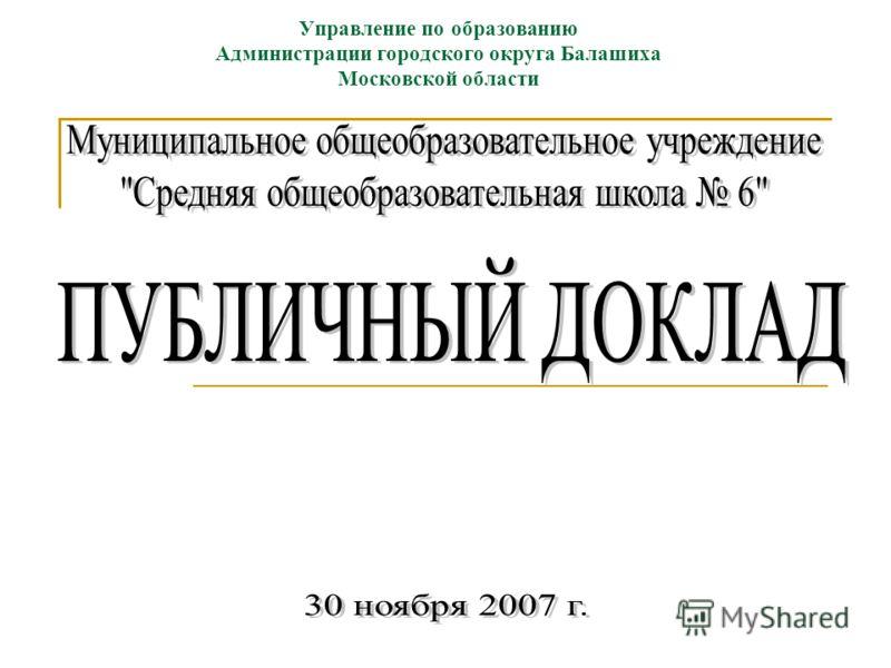 Управление по образованию Администрации городского округа Балашиха Московской области