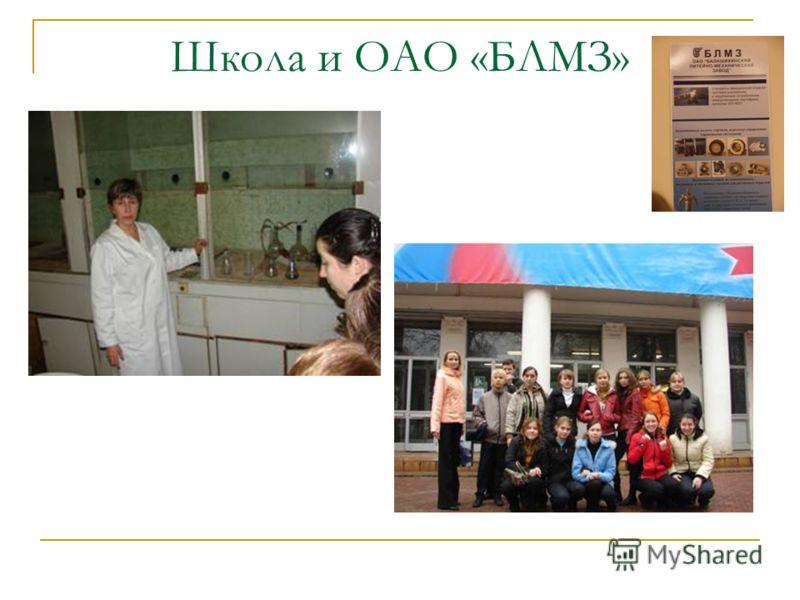 Школа и ОАО «БЛМЗ»