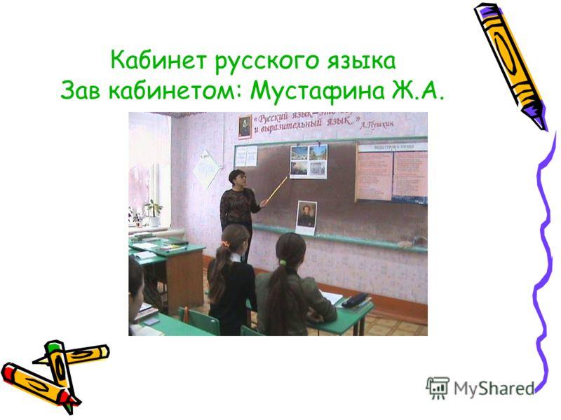 Кабинет русского языка Зав кабинетом: Мустафина Ж.А.