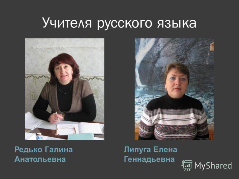 Учителя русского языка Редько Галина Анатольевна Липуга Елена Геннадьевна