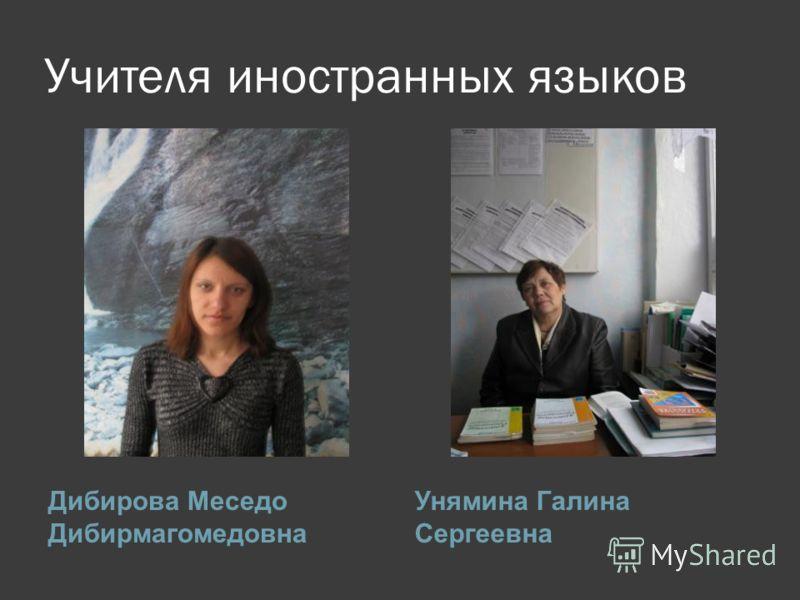 Учителя иностранных языков Дибирова Меседо Дибирмагомедовна Унямина Галина Сергеевна
