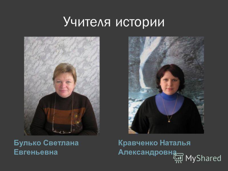 Учителя истории Булько Светлана Евгеньевна Кравченко Наталья Александровна