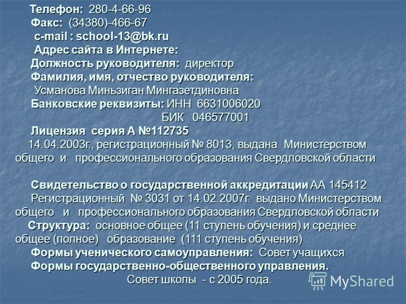 Телефон: 280-4-66-96 Факс: (34380)-466-67 Телефон: 280-4-66-96 Факс: (34380)-466-67 c-mail : school-13@bk.ru c-mail : school-13@bk.ru Адрес сайта в Интернете: Адрес сайта в Интернете: Должность руководителя: директор Фамилия, имя, отчество руководите