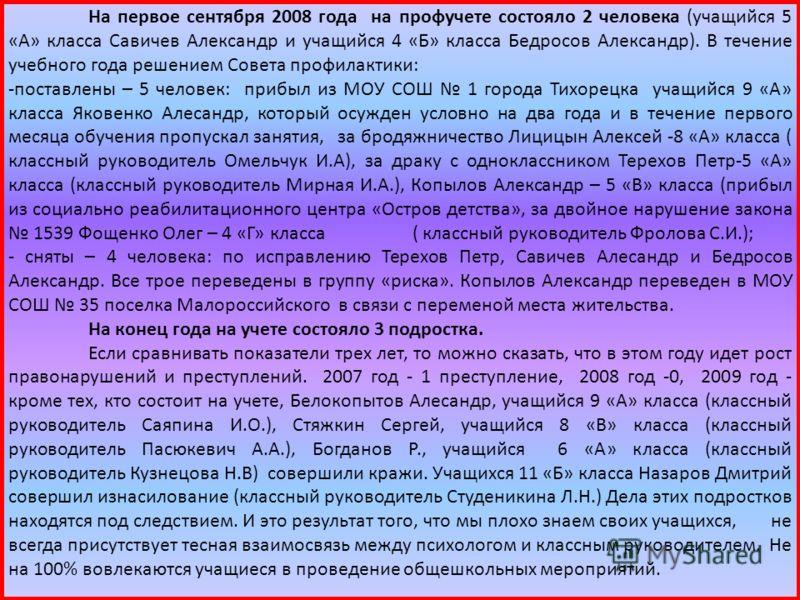 На первое сентября 2008 года на профучете состояло 2 человека (учащийся 5 «А» класса Савичев Александр и учащийся 4 «Б» класса Бедросов Александр). В течение учебного года решением Совета профилактики: -поставлены – 5 человек: прибыл из МОУ СОШ 1 гор